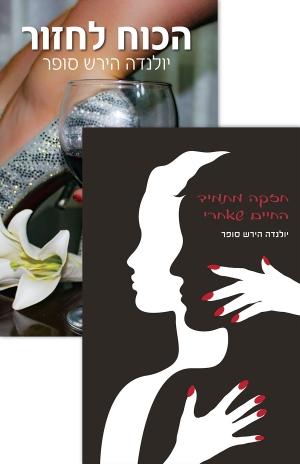 יולנדה הירש סופר - מארז שלושה ספרים